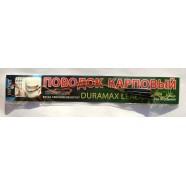 Поводок Instinct Карповый Duramax кр. №2,4,6 набор 3шт