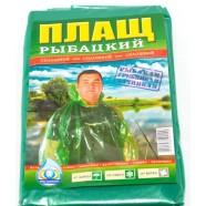 Плащ-дождевик сплошной Рыбацкий, вес 180г