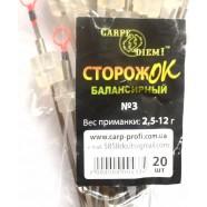 Сторожок Carpe Diem балансирний № 3 (2,5 - 12,0 гр)