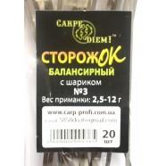 Сторожок Carpe Diem балансирный с шариком № 3 (2,5 - 12,0 гр)
