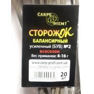 Сторожок балансирний посилений № 2 Carpe Diem (4,0 - 16,0 гр)
