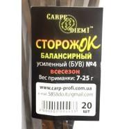 Сторожок Carpe Diem балансирный усиленный № 4 (7,0 - 25,0 гр)