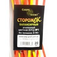 Сторожок балансирный усиленный цветной № 1 Carpe Diem (3,0 - 14,0 гр)