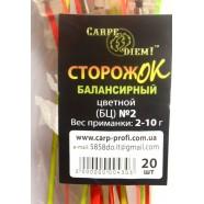 Сторожок балансирний кольоровий № 2 Carpe Diem (2,0 - 10,0 гр)