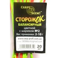 Сторожок Carpe Diem балансирный цветной с шариком № 2 (2,0 - 10,0 гр)