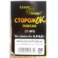 Сторожок лавсан № 2 Carpe Diem (0,4 - 0,8 гр)