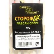 Сторожок Carpe Diem лавсан спорт № 2 (0,4 - 0,8 гр)