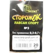 Сторожок для рыбалки лавсан спорт № 3 Carpe Diem (0,3 - 0,7 гр)