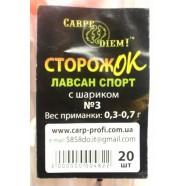 Сторожок Carpe Diem лавсан спорт с шариком № 3 (0,3 - 0,7 гр)