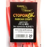 Сторожок Carpe Diem лавсан спорт цветной № 3 (0,3 - 0,7 гр)
