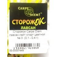 Сторожок Carpe Diem лавсан лайт спорт кольоровий № 3 (0,1 - 0,4 гр)