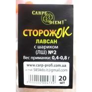 Сторожок Carpe Diem лавсан з кулькою № 2 (0,4 - 0,8 гр)