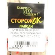 Сторожок лавсан телескопический спорт № 1 (Carpe Diem 0,5 - 0,9 гр)