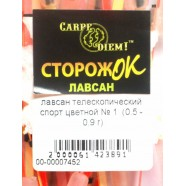Сторожок Carpe Diem лавсан телескопический спорт цветной № 1 (0,5 - 0,9 гр)