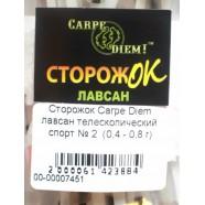 Сторожок лавсан телескопический спорт цветной № 2 Carpe Diem (0,4 - 0,8 гр)