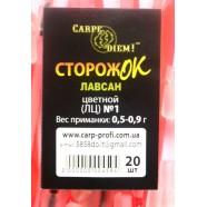 Сторожок для рыбалки Carpe Diem лавсан цветной № 1 (0,5 - 0,9 гр)
