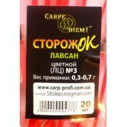 Сторожок лавсан кольоровий № 3 Carpe Diem (0,3 - 0,7 гр)