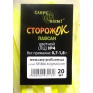Сторожок Carpe Diem лавсан кольоровий № 4 (0,7 - 1,8 гр)