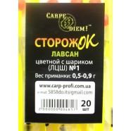 Сторожок Carpe Diem лавсан кольоровий з кулькою № 1 (0,5 - 0,9 гр)
