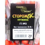 Сторожок пружина № 2 Carpe Diem (3,0 - 4,0 гр)