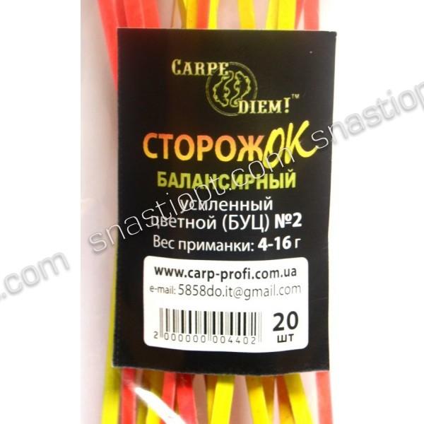 Сторожок Carpe Diem балансирний посилений кольоровий № 2 (4,0 - 16,0 гр)