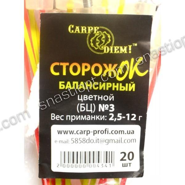 Сторожок Carpe Diem балансирний кольоровий № 3 (2,5 - 12,0 гр)