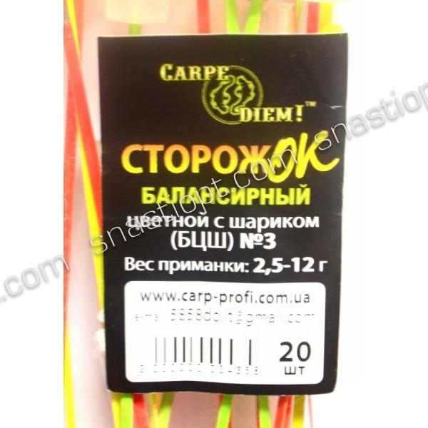 Сторожок Carpe Diem балансирный цветной с шариком № 3 (2,5 - 12,0 гр)
