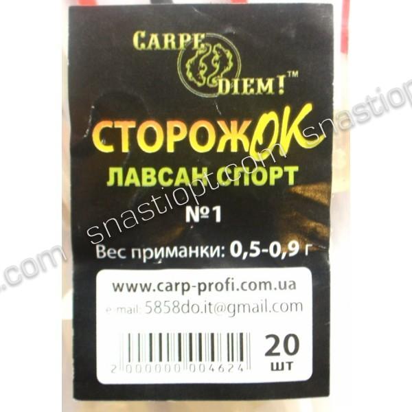 Сторожок Carpe Diem лавсан спорт № 1 (0,5 - 0,9 гр)