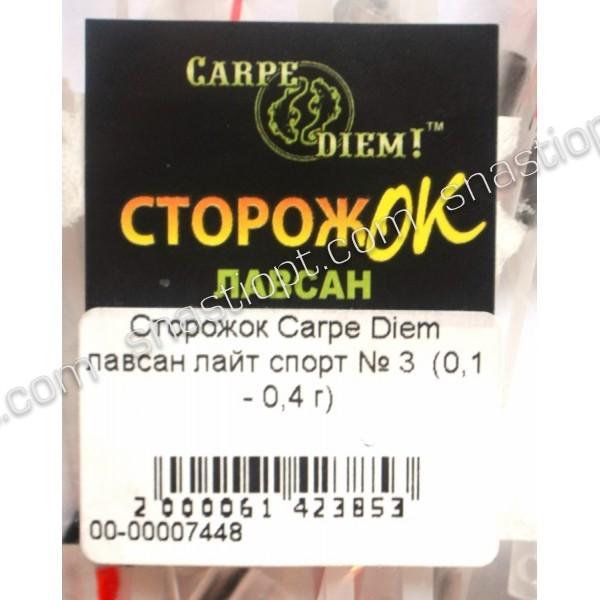 Сторожок лавсан лайт спорт № 3 Carpe Diem (0,1 - 0,4 гр)