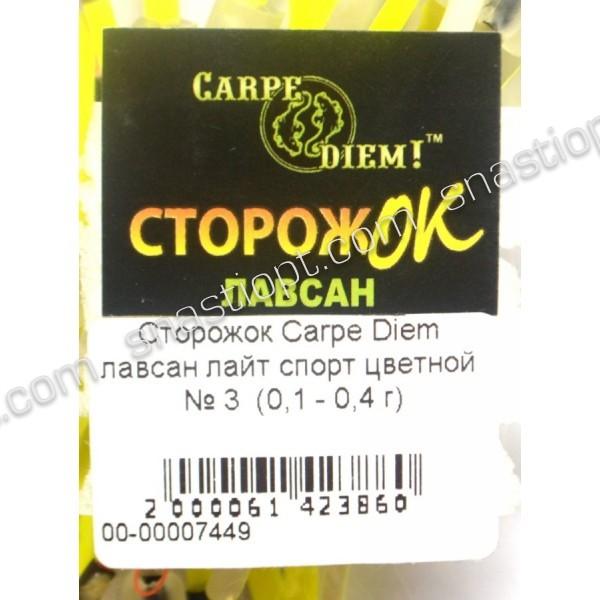 Сторожок Carpe Diem лавсан лайт спорт цветной № 3 (0,1 - 0,4 гр)