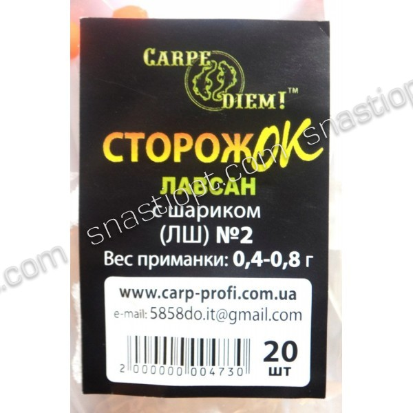Сторожок Carpe Diem лавсан с шариком № 2 (0,4 - 0,8 гр)