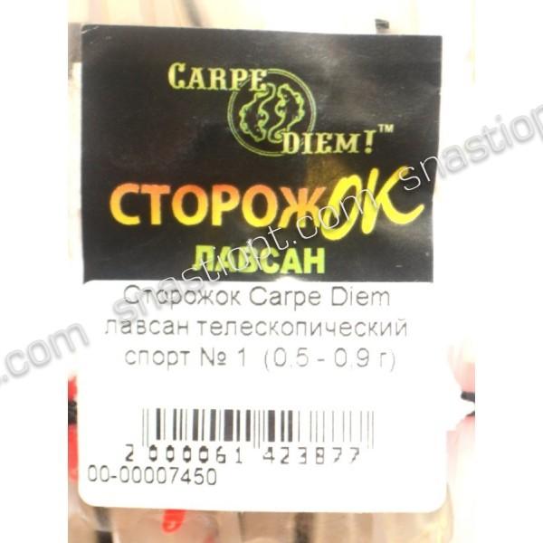 Сторожок лавсан телескопічний спорт № 1 (Carpe Diem 0,5 - 0,9 гр)