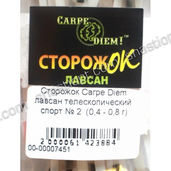 Сторожок лавсан телескопічний спорт кольоровий № 2 Carpe Diem (0,4 - 0,8 гр)