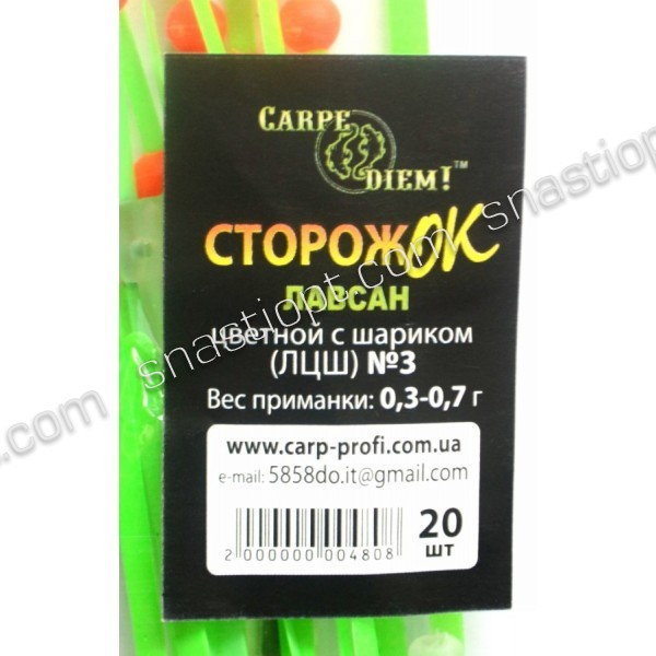 Сторожок Carpe Diem лавсан цветной с шариком № 3 (0,3 - 0,7 гр)