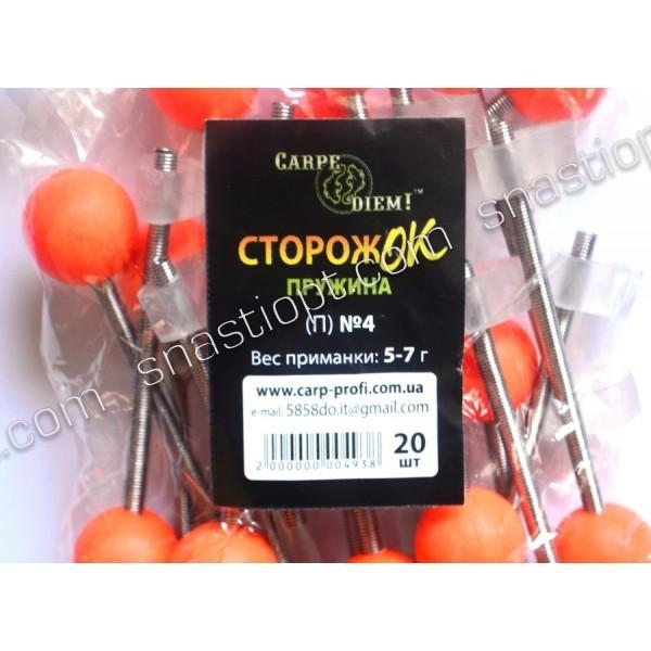 Сторожок Carpe Diem пружина № 4 (5,0 - 7,0 гр)
