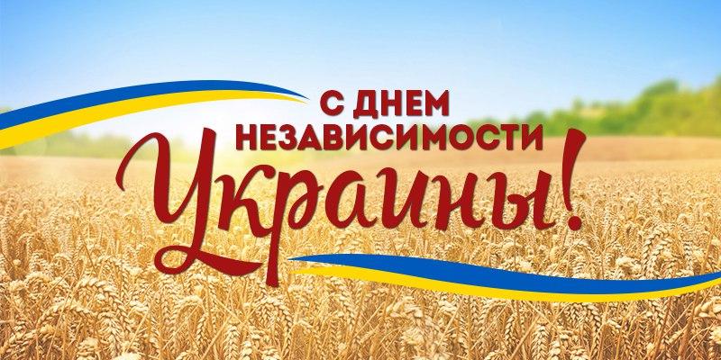 Открытки с Днем независимости Украины и поздравления – яркие и патриотичные